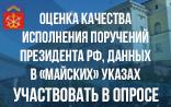 Оценка качества исполнения поручений Президента Российской Федерации данных в майских указах